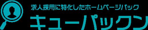 キューパックン|自社求人サイトに特化した格安ホームページ制作パック